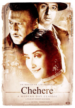 First Look Of The Movie Chehere