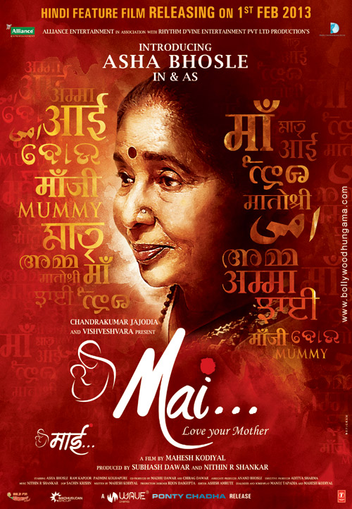 First Look Of The Movie Mai...