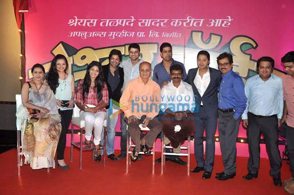 Neha, Pooja Sawant, Dilip Prabhawalkar, Hrishikesh Joshi, Murli Sharma, Shreyas Talpade, Sameert Patil