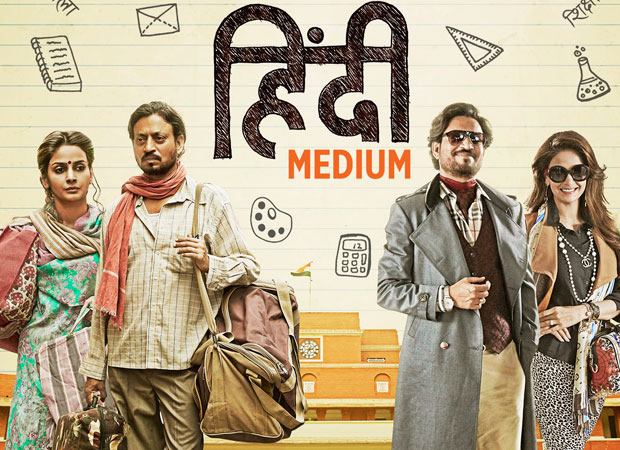 Hindi medium movie review in hindi