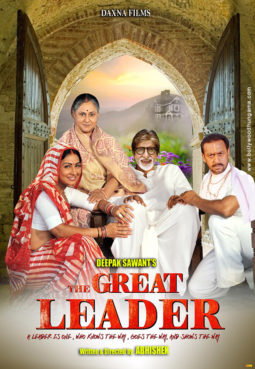 First Look Of The Movie The Great Leader