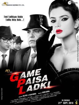 First Look Of Game Paisa Ladki